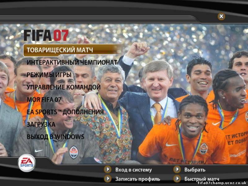 Скачать бесплатно FIFA 07 FIFA ФИФА фан сайт игры про. Файлы FIFA